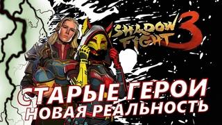 ТРАНСФОРМАЦИЯ И МИР ИТУ: ГРУСТНЫЕ ЛЕГИОНЕРЫ ► Shadow Fight 3 #261