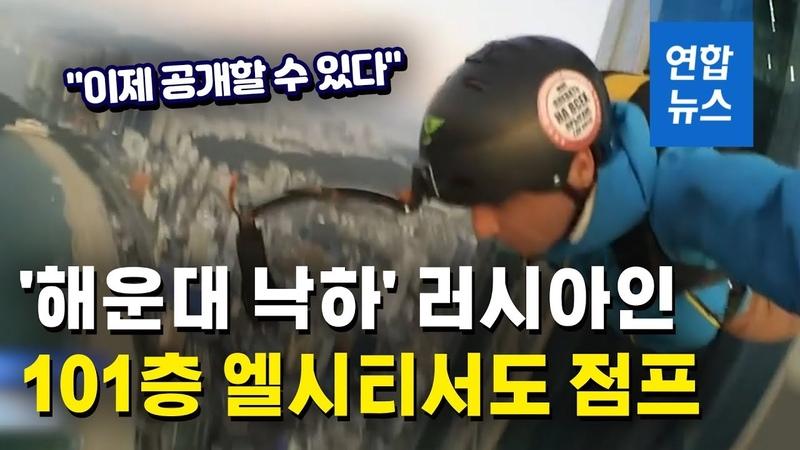 해운대 낙하산 활강 러시아인…뒤늦게 공개한 엘시티 점프 영상 연합뉴스 (Yonhapnews)
