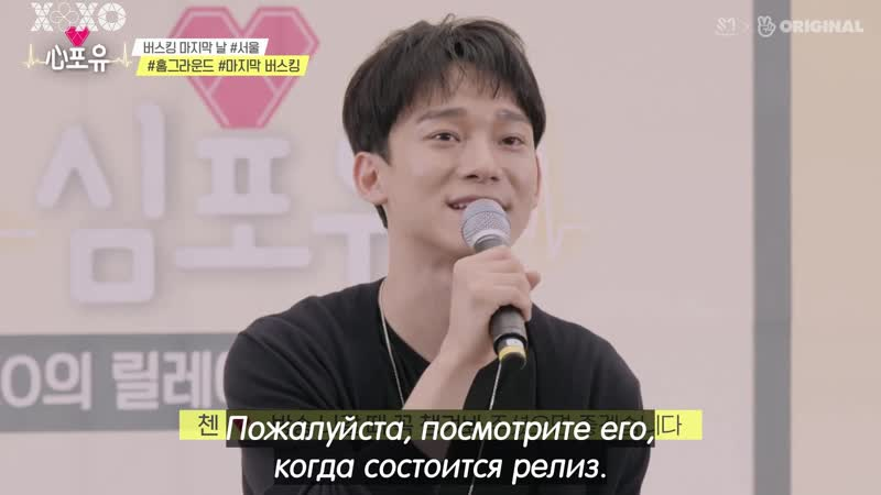 РУСС САБ 191129 Шоу 'Heart4You Chen Edition' EP32