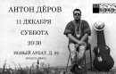 Фотоальбом Антона Дёрова