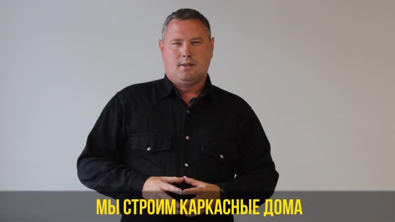 Строительство каркасных домов и домов из газобетона в Москве и Санкт-Петербурге. Строительная компания Кейль Строй.