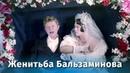 Женитьба Бальзаминова комедия, реж. Константин Воинов, 1964 г.