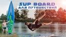 Сапборд для длительных сплавов Starboard Touring Zen ОБЗОР