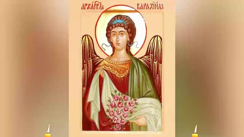 Молитва Ангелу для благословения и начала благого Молитва Архангелу Варахиилу в воскресенье