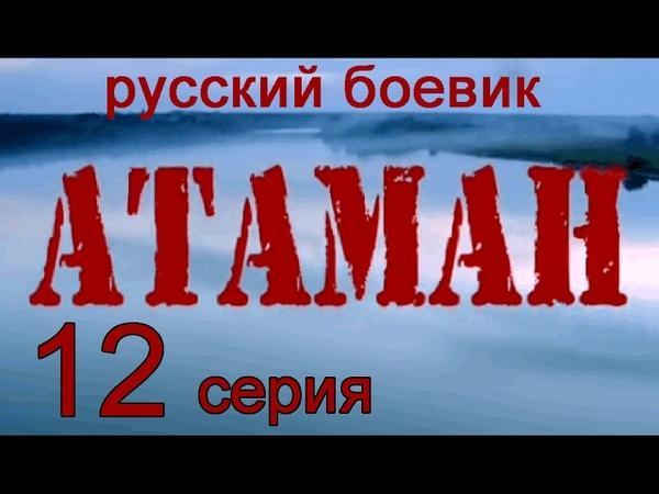 Атаман 12 серия