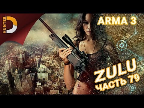 Arma 3 Altis Life ZULU ч.79 Колона Миротворка Война