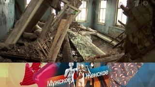 Мужское / Женское - Дом с мезонином. Выпуск от
