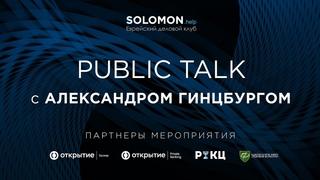 Public Talk с Александром Гинцбургом