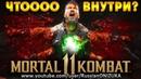 Mortal Kombat 11 - РАЗНЫЕ ФАТАЛКИ на ТЕРМИНАТОРЕ