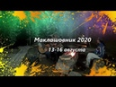 Маклашовник 2020. Или поместье Миклухо-Никулая на озере ИЛЬМЕНЬ.