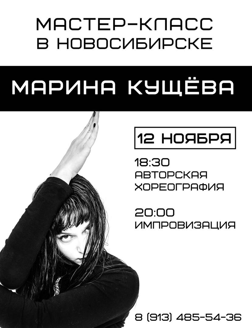 Афиша Новосибирск Марина Кущёва в Новосибирске