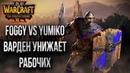 ВАРДЕН ПРОТИВ АРМИИ АЛЬЯНСА: Foggy vs Yumiko Warcraft 3 The Frozen Throne Cast 18