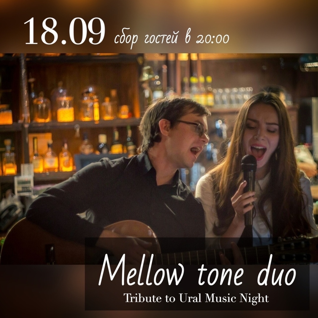 Афиша Екатеринбург MellowToneDuo / Tribute to Ural Music Night