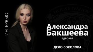 Александра Бакшеева, адвокат потерпевших по делу Соколова.