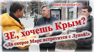 Зе, хватит трындеть! Ответ крымчан Зеленскому про «деоккупацию» Крыма (16+)