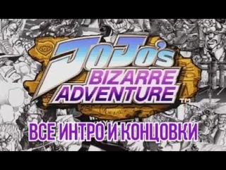 JoJo's Bizarre Adventure: Heritage for the future/ JoJo's Venture - все интро и концовки на русском