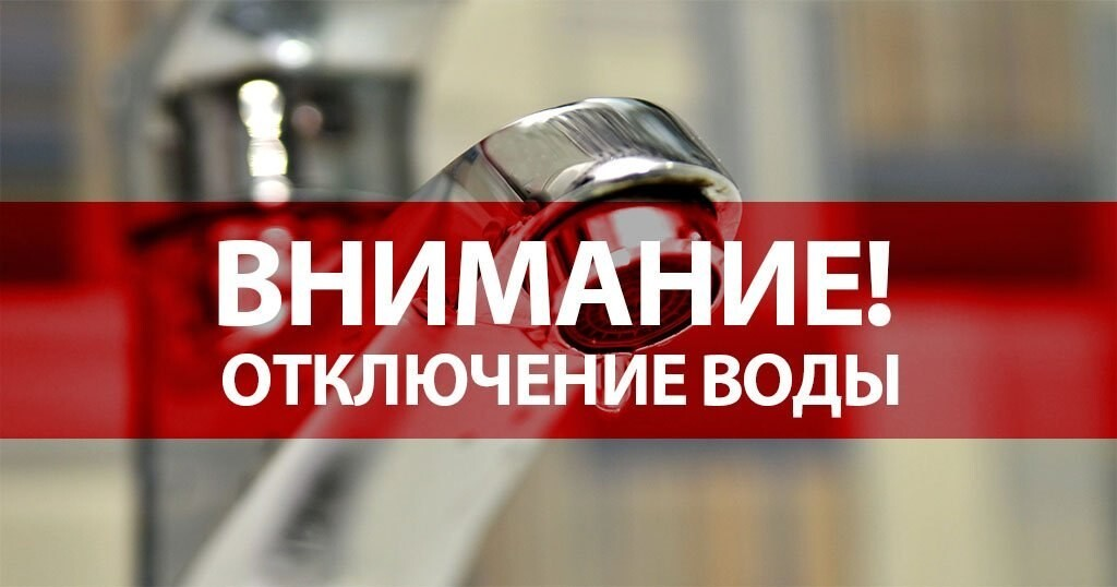 Петровчан предупреждают о предстоящем отключении водоснабжения