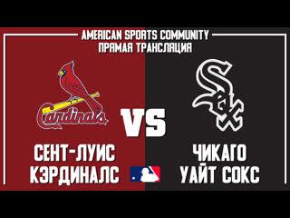 MLB   Cardinals VS White Sox