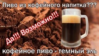 Темный эль. Рецепт пива из порошка кофейного напитка от канала свой среди своих кулинария