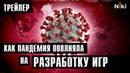 Пандемия и геймдев - Трейлер документального фильма