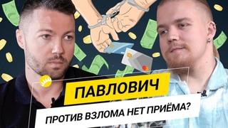 Павлович. Интервью о хакерах,  белом бизнесе и даркнете