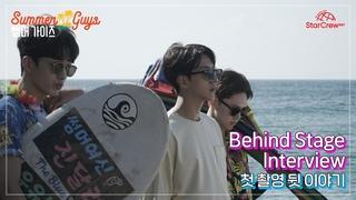 [썸머가이즈 Behind Stage vol.1] Interview 설레이는 첫 촬영의 소감 /Summerguys