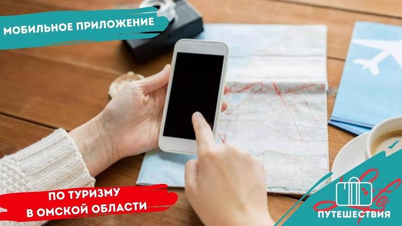 Любинский LIFE Путешествия Мобильное приложение для путешествий 23 08 2020