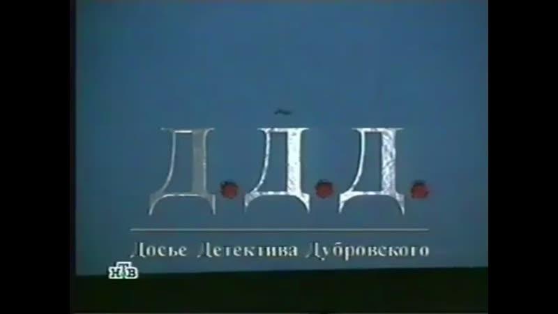 Досье детектива Дубровского НТВ 12 01 2003 Анонс