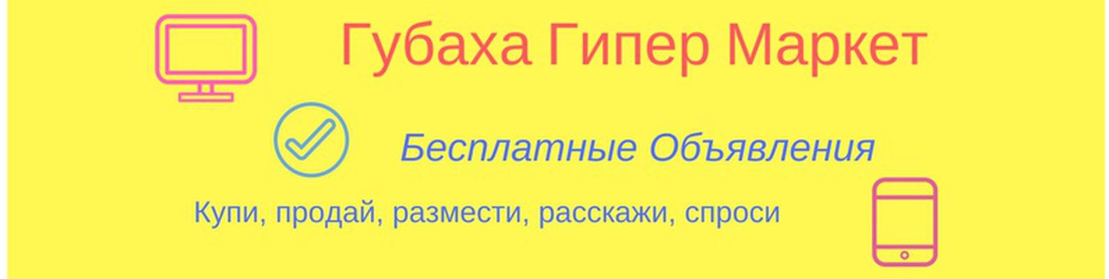 Губаха Гипер Маркет   ВКонтакте 7257a2fe6b9