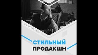 """""""Стильный продакшн"""" - обзорное видео уникального курса по созданию популярной музыки"""