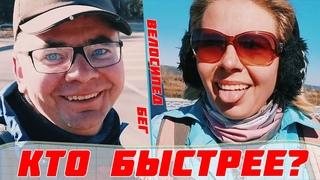 Кто быстрее: велосипед или бегун? Неожиданный результат с девушкой.