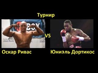 Оскар Ривас против Юниэля Дортикоса БОЙ В FIGHT NIGHT CHAMPION/ ТУРНИР 6