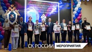 Александр Бастрыкин поздравил победителей олимпиады «В мир права»