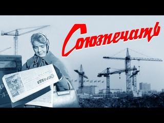 Что такое коммунизм, царь-пьяница, Ростсельмаш и деградация массовой культуры. Союзпечать #1