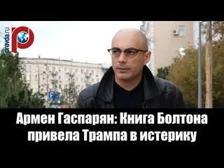 Армен Гаспарян:  О поправках, Конституции и тех, кто не доволен
