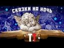 «Охота на лис» Свен Нурдквист. Читает Ирина Назарова