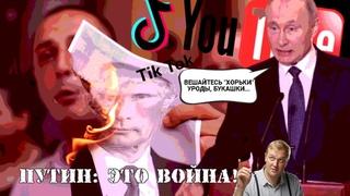 """""""Хорьковые"""" цели. Пут***ин объявил войну  ИНТЕРНЕТУ! Почему Tik Tok и YouTube заигрывают с Кремлем?"""