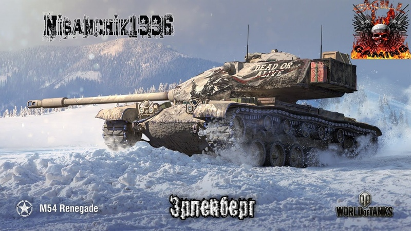 M54 Renegade Эрленберг Nisanchik1996 [SKIGA] / World Of Tanks