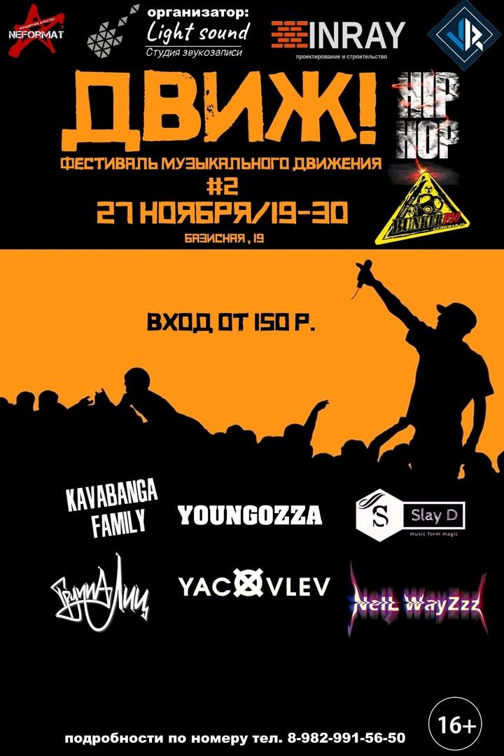 Афиша Ижевск хип-хоп ДвИЖ Ижевск 27.11.2020