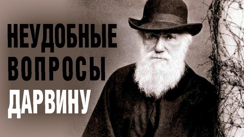 Загадки эволюции Дарвин не смог найти ответ Кирилл Еськов