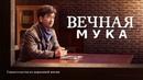 Христианские свидетельства видео 2020 «Вечная мука» Русская озвучка