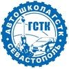 Автошкола ГСТК Севастополь