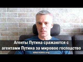 Андрей Ваджра: Агенты Путина сражаются с агентами Путина за мировое господство