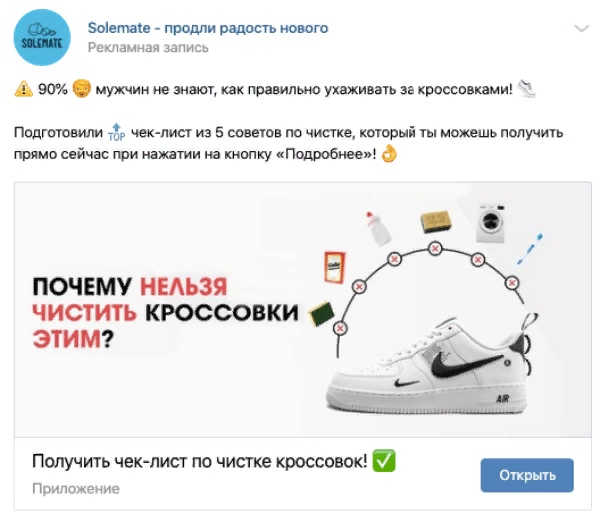 Как чат-бот во «ВКонтакте» может помочь интернет-магазину получить продаж на полмиллиона в Чёрную пятницу: кейс Solemate, изображение №3
