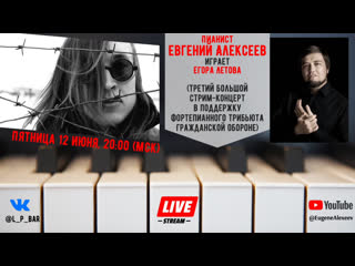 Песни Егора Летова на фортепиано (часть 3) - Евгений Алексеев