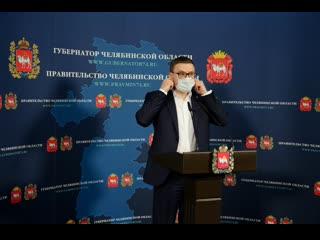 Брифинг Алексея Текслера по ситуации с коронавирусом 13 апреля