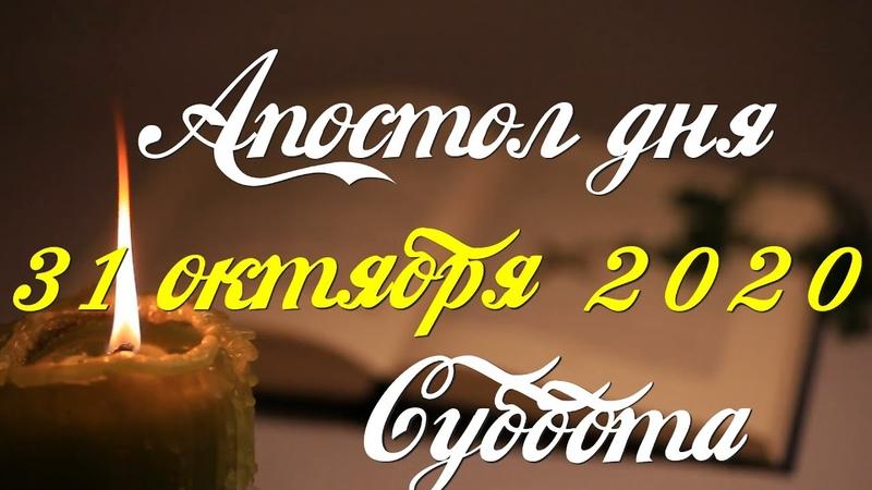 Апостол дня 31 октября 2020 Послание к Колоссянам