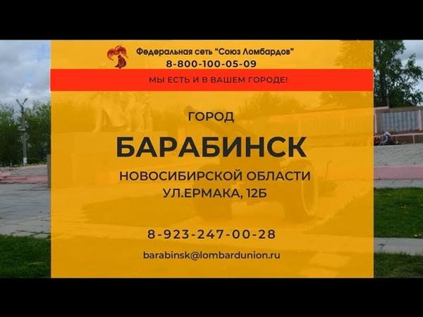 Ломбард Барабинск Федеральная сеть Союз ломбардов с 1998 года Как найти ближайший ломбард