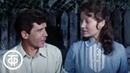 Юркины рассветы. Художественный фильм о комсомольском секретаре. Серия 1 (1974)