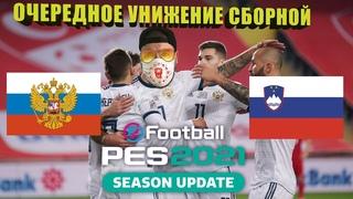 eFootball PES 2021 Отборочный матч на ЧМ 2022 Россия - Словения